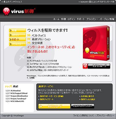 「ウイルスが検出されました!」日本語音声で「警 …